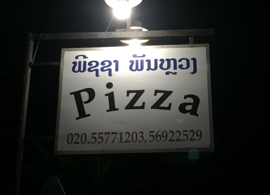 pizza phan luang看板